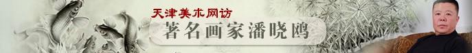 著名画家潘晓鸥做客天津美术网访谈
