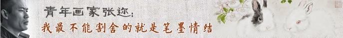 著名画家张迩做客天津美术网访谈