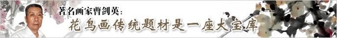 著名画家曹剑英做客天津美术网访谈
