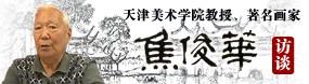 著名画家焦俊华做客天津美术网访谈