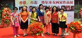 """高清图:""""香港、台北、墨尔本女画家作品展""""在津开幕"""