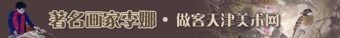 著名画家李娜做客天津美术网访谈