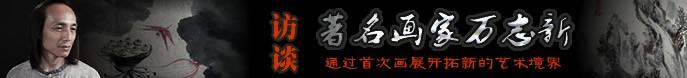 著名画家万志新做客天津美术网访谈