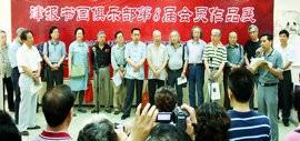 高清图:津报书画俱乐部第8届会员展揭幕
