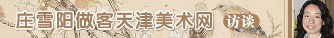 著名画家庄雪阳做客天津美术网访谈