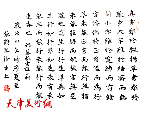 著名书法家张鹤年:写书法让我的心灵得到皈依