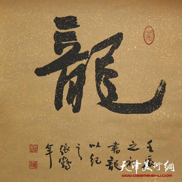 """著名书法家张鹤年:只有""""法书家""""没有""""书法家"""""""